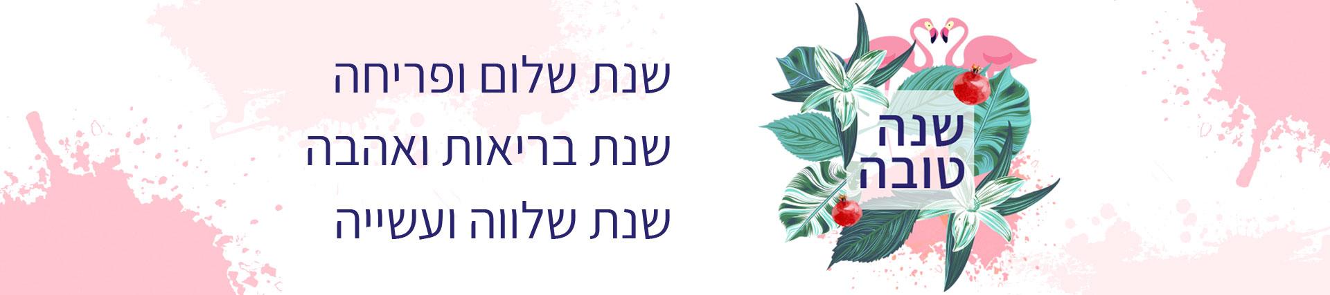 home-page-banners_SHANA-TOVA